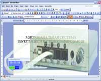 Многоканальная система звукозаписи и стенографирования ОЗЗ 0884